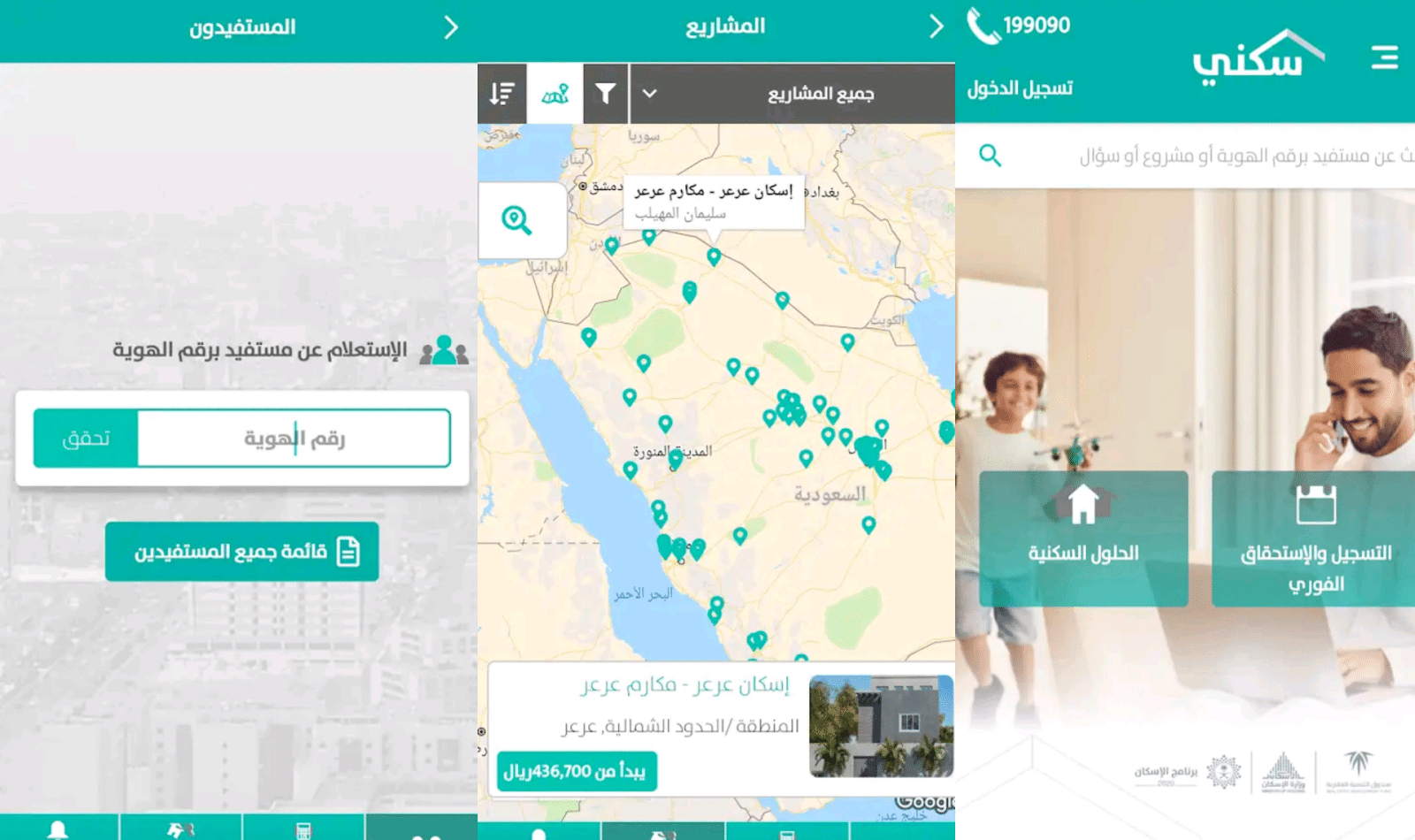 Carry a residential app for iPhone and Android | For residential projects