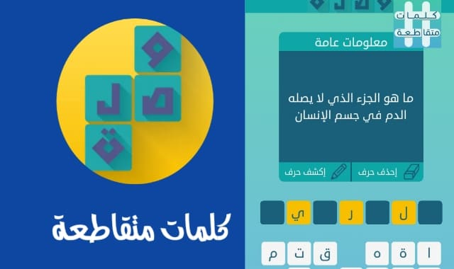 Download a link game to solve puzzles and crossword puzzles for Android and iPhone for free