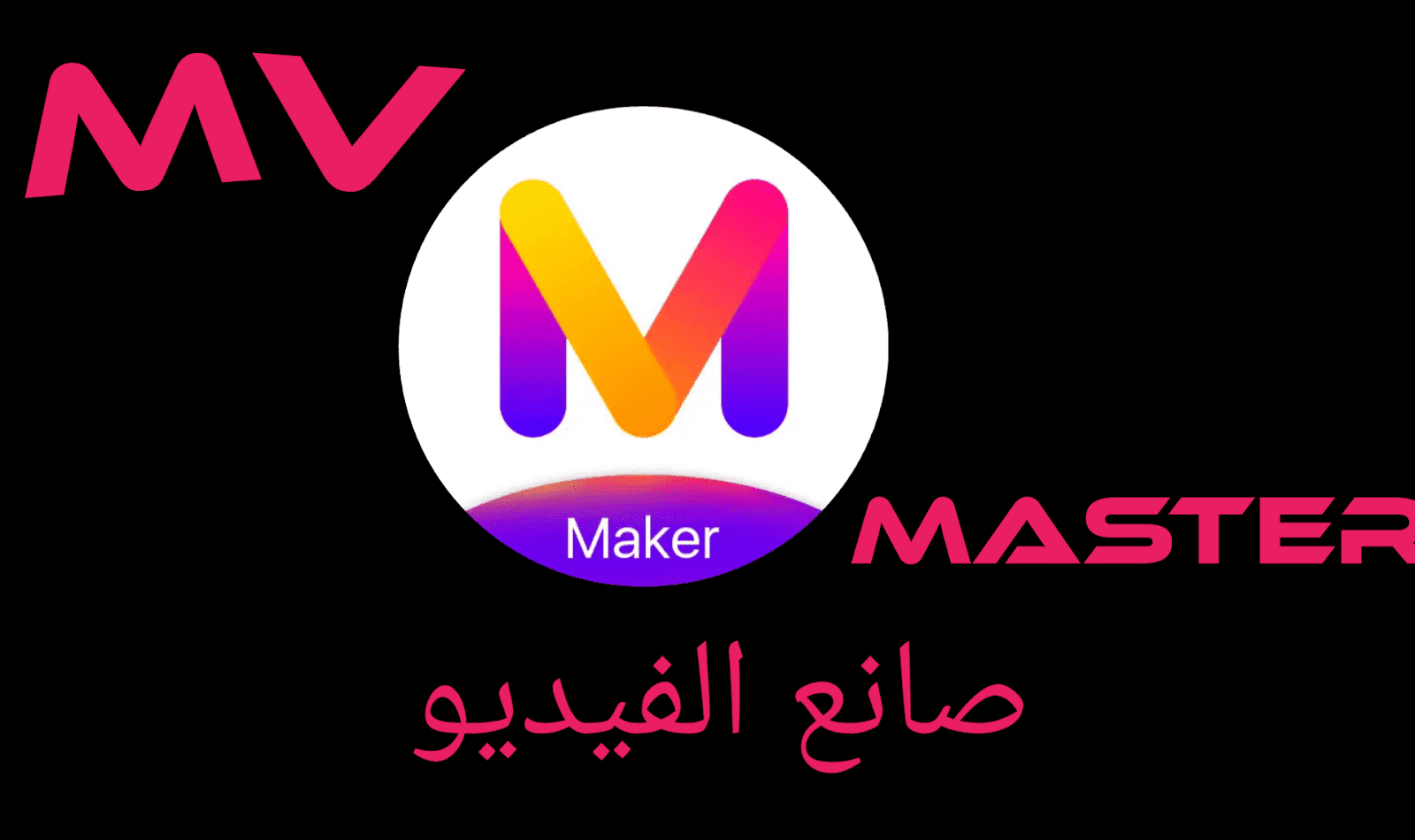 Download mv master to make video with photos and music
