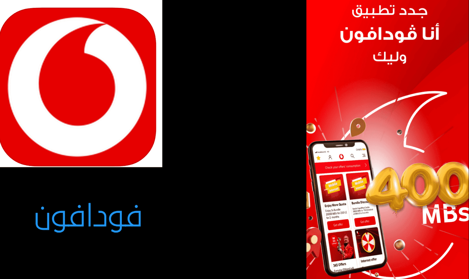 Download the App Ana Vodafone 1Gb for free and find out all the new offers