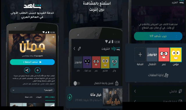 Official Shahid App | Free Android translated movies