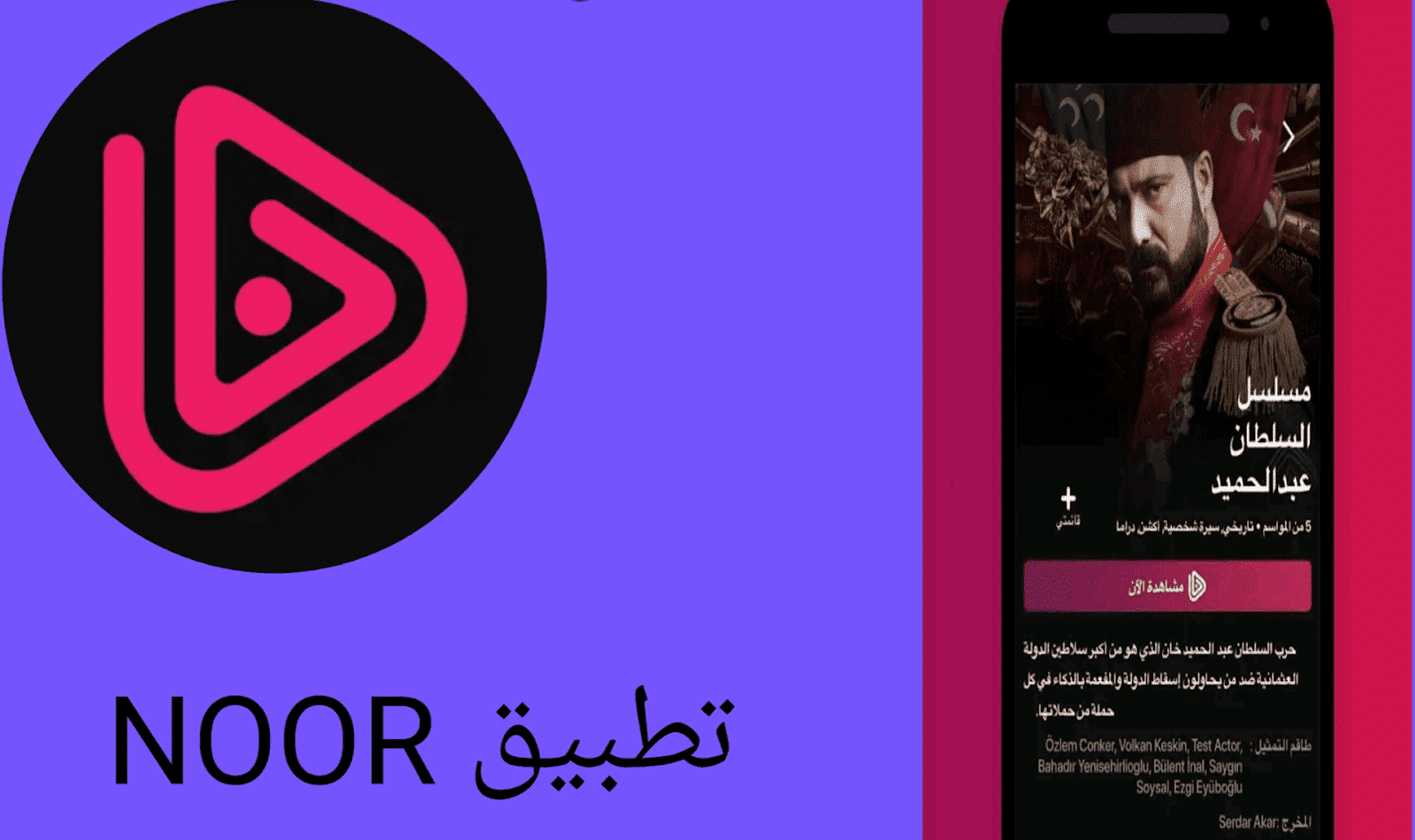 Download the official Al Noor app | To watch the best Turkish series before its release