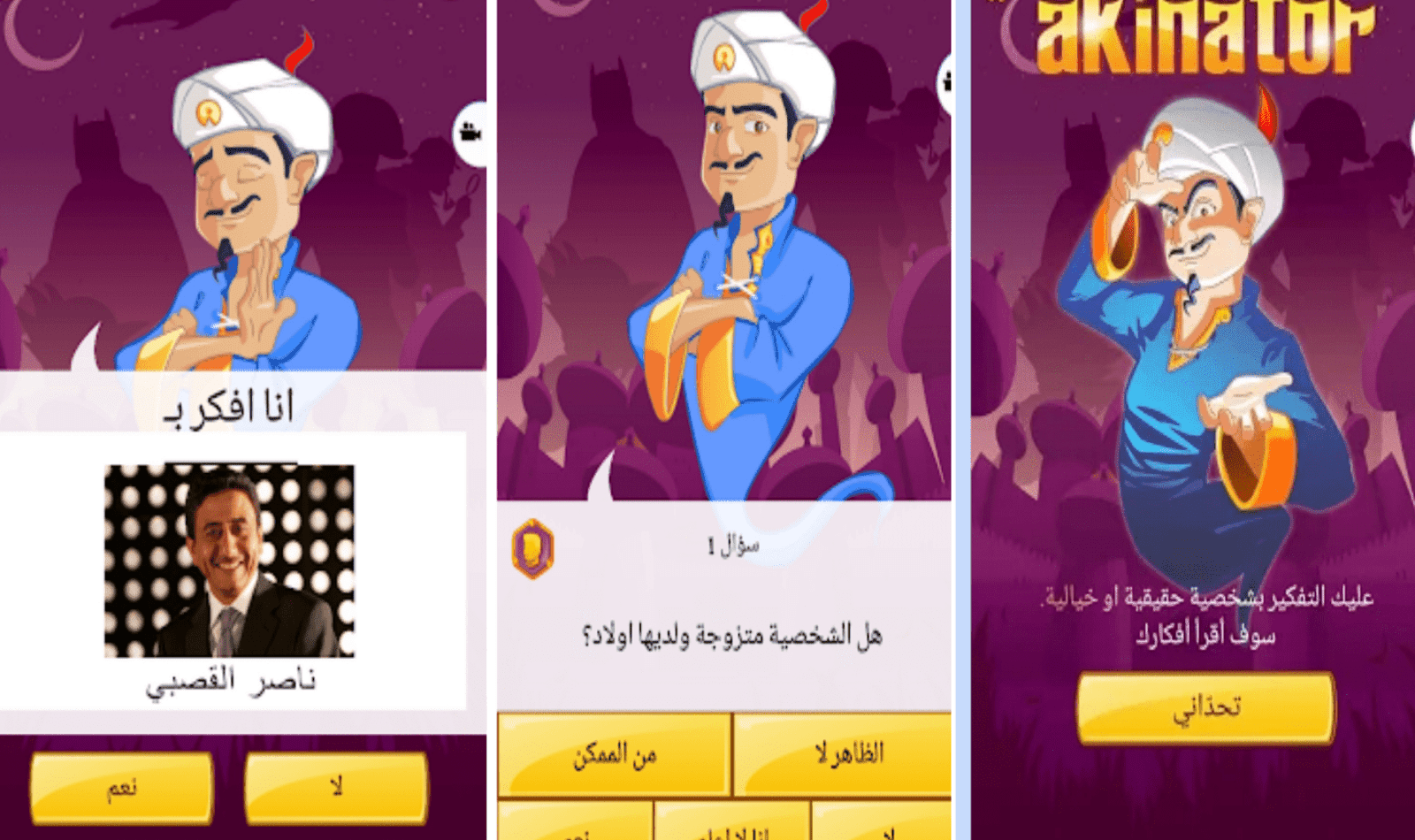 Download the Blue Genie app in Arabic and the Akinator Challenge
