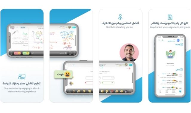 Download the N Educational Academy platform to build a better future for the student and teacher