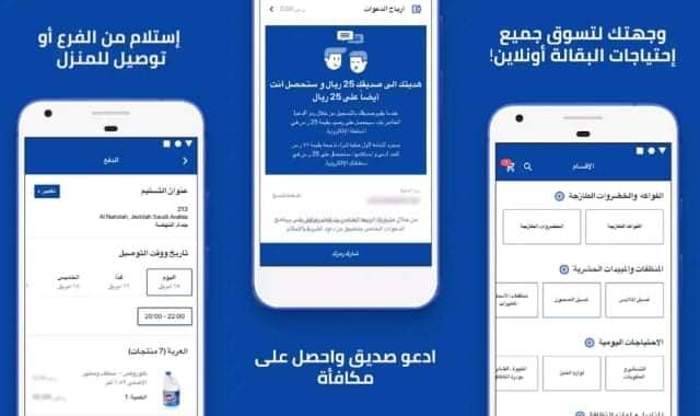 Download bin Daoud's app in Saudi Arabia and enjoy shopping at home